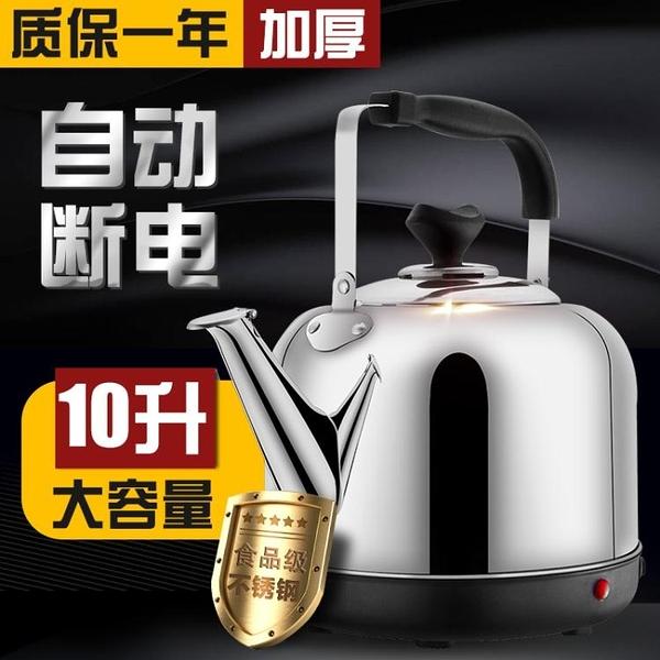 304不銹鋼電熱水壺10L大容量鳴笛自動斷電壺加厚4L5L6L7L防乾燒 新年優惠