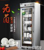 消毒櫃商用立式不銹鋼碗櫃單門450大容量廚房餐具消毒碗櫃ATF 茱莉亞嚴選