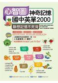 心智圖神奇記憶國中英單2000:聯想記憶不死背(32K 2MP3)