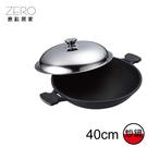 PERFECT日式黑金鋼炒鍋(附蓋) 40cm