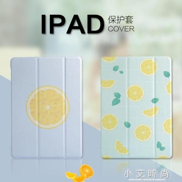 ipad air2殼mini 3平板air1防摔6簡約迷你2ipad保護套潮 小艾時尚