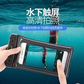 手機防水袋潛水套觸屏X蘋果7/6plus通用華為溫泉游泳水下拍照 【創時代3C館】