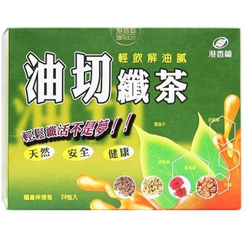 港香蘭 油切纖茶 3gx20入【新高橋藥妝】