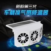 夏季太陽能車載降溫車載排風扇空氣循環排煙扇汽車換氣扇 【米娜小鋪】