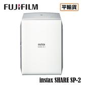 (免運0利率)送空白底片+束口袋 3C LiFe FUJIFILM 富士 instax SHARE SP-2 印相機 相片沖印機 (平行輸入)