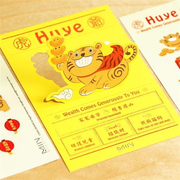 虎爺吉祥貼紙與明信片組【MIIN GIFT】