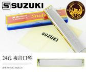 【小麥老師樂器館】口琴 24孔 鈴木 SUZUKI Study 24【A853】複音口琴 Study-24 公司現貨