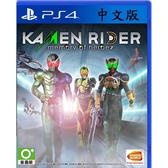 PS4 假面騎士 Kamen Rider 英雄尋憶 中文版 【預購10/29】