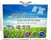 (單品優惠280元) 漾漾清多效節能元素洗衣粉 1.5kg