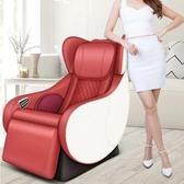 按摩椅 智慧沙發SL曲軌0重力按摩器全自動全身小型沙發椅家用按摩椅T 1色