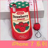 【萌萌噠】iPhone 7 / 7 Plus  韓國可愛立體草莓罐頭保護殼 全包矽膠軟殼 手機殼 手機套 掛繩