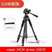 相機腳架 單眼相機三腳架攝影攝像便攜微單三角架手機自拍直播支架