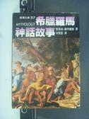 【書寶二手書T4/歷史_JGY】希臘羅馬神話故事_赫米爾敦