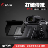 【現貨】A7RII 玻璃螢幕保護貼 GGS 金鋼第五代 磁吸式遮光罩 Sony A7R II A7R2 A7R4 屮U6