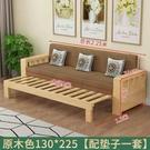 沙發床 實木多功能沙發床小戶型客廳單雙人可折疊兩用坐臥推拉簡約沙發床【快速出貨】