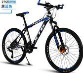 夏季新款山地車自行車成人男女變速雙碟剎雙減震越野單車 QQ1284『樂愛居家館』