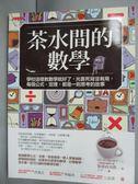 【書寶二手書T1/科學_QIB】茶水間的數學:學校這樣教數學就好了,光靠死背沒有用…_笹部貞市郎