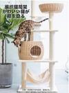 貓跳台貓爬架舒適透氣編織貓窩貓樹貓爬架壹...
