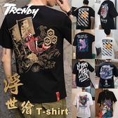 『潮段班』【HJ160310】春夏潮流浮世繪中國風造型短袖圓領寬鬆T恤潮T上衣