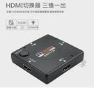 HDMI 支援1080P 分接器 分享器 三進一出 三口輸入 電視盒 遊戲機