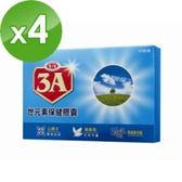 愛之味生技 3A世元素保健膠囊(60粒/盒)x4盒組