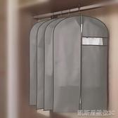 5件套 衣物防塵袋衣罩衣服套防塵罩大衣防塵罩西服袋無紡布掛衣袋【凱斯盾】