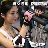 健身手套男女薄款運動裝備器械訓練單杠鍛煉防滑半指護腕手套「摩登大道」