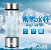 富氫杯 康仁泉富氫水素水杯小分子團電解弱堿性機日本水素杯便攜養生杯壺 雙12