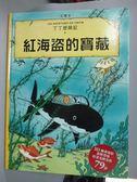 【書寶二手書T1/少年童書_QJL】丁丁歷險記11:紅海盜的寶藏_艾爾吉