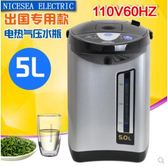 快煮壺 燒水杯 110V伏電熱水瓶5L氣壓水壺家用型多功能飲水壺--轉角1號