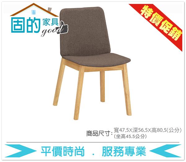 《固的家具GOOD》51-8-AP 科瑞恩餐椅/布/實木