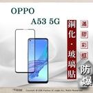 【現貨】歐珀 OPPO A53 5G 2.5D滿版滿膠 彩框鋼化玻璃保護貼 9H 螢幕保護貼 強化玻璃