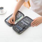 證件包 出國旅行護照包多功能證件袋護照夾證件包收納包機票夾保護套 魔法空間