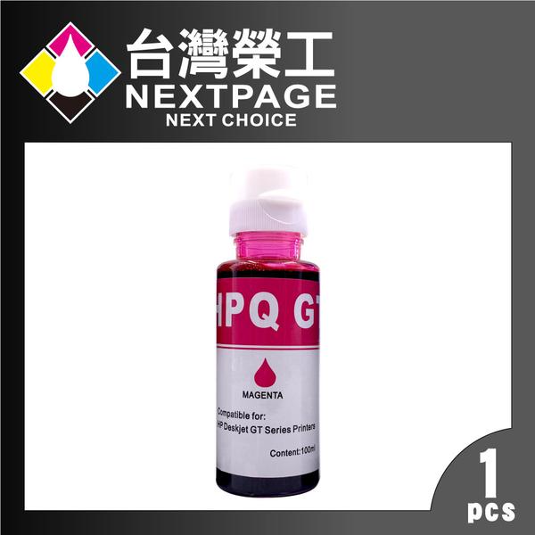 【台灣榮工】For GT系列專用 Dye Ink 紅色可填充染料墨水瓶/100ml  適用於 HP 印表機