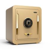 金京保險櫃45cm家用小型指紋密碼保險箱防盜辦公入牆全鋼迷你床頭QM 依凡卡時尚