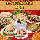 【鮮味達人】大吉大利開運年菜-8道菜(預購)