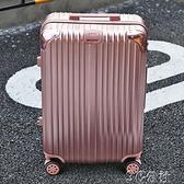 行李箱 行李箱女學生大容量箱子萬向輪密碼箱男皮箱ins韓版旅行箱拉桿箱