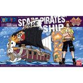 航海王 海賊王 BANDAI組裝模型 偉大之船 火拳艾斯 黑桃海賊團海賊船 12