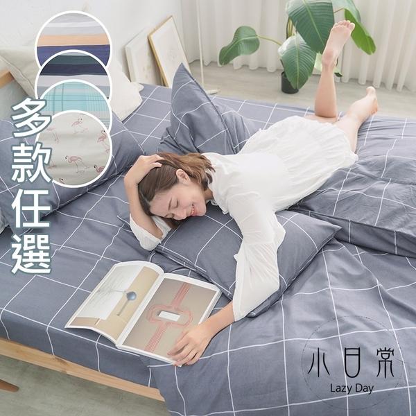 ※多款任選※驚喜價↘舒柔超細纖維5x6.2尺雙人床包+被套+枕套四件組-台灣製/雲絲絨