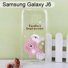 卡娜赫拉空壓氣墊軟殼 [禮物] Samsung Galaxy J6 (5.6吋)【正版授權】