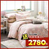 床包被套組 四件式雙人兩用被特大床包組/赫里亞 糖果粉/美國棉授權品牌[鴻宇]台灣製2038
