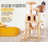貓爬架貓窩吊床貓樹貓抓柱貓跳台劍麻貓架子大型貓咪貓架玩具用品 igo全館免運