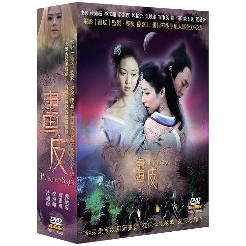 畫皮 DVD (陳怡蓉/薛凱琪/李宗翰/淩瀟肅)