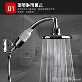 淋浴噴頭手持花灑噴頭浴室蓮蓬頭淋雨噴頭套裝熱水器增壓花灑噴頭 YTL