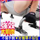 工型伏地挺身輔握訓練器.PUSH-UP運動健身器材另售T寇仰臥起坐板跳繩握力器單槓啞鈴哪裡買