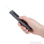 鐳射投影演示筆PPT翻頁筆遙控筆電子筆教鞭翻頁器演講筆.YYJ 奇思妙想屋