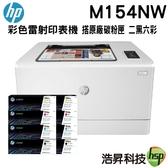 【搭204A原廠四色二組 登錄送好禮】HP Color LaserJet Pro M154nw 無線網路彩色雷射印表機