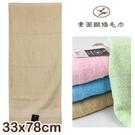 【衣襪酷】純棉毛巾 素面緞條款 台灣製 雙鶴 SHUANG HO