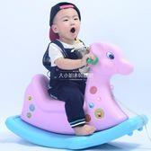 寶寶搖椅馬塑料大號加厚兒童玩具小木馬車【大小姐韓風館】
