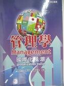 【書寶二手書T3/大學商學_DOV】管理學-迎向多元挑戰_鄭紹成